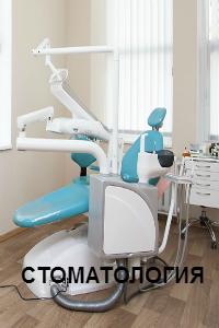 стоматология , врач стоматолог , парадантоз , чистка зубов