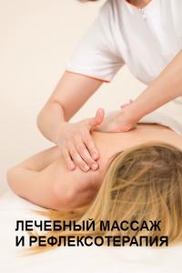 массаж спины иглотерапия