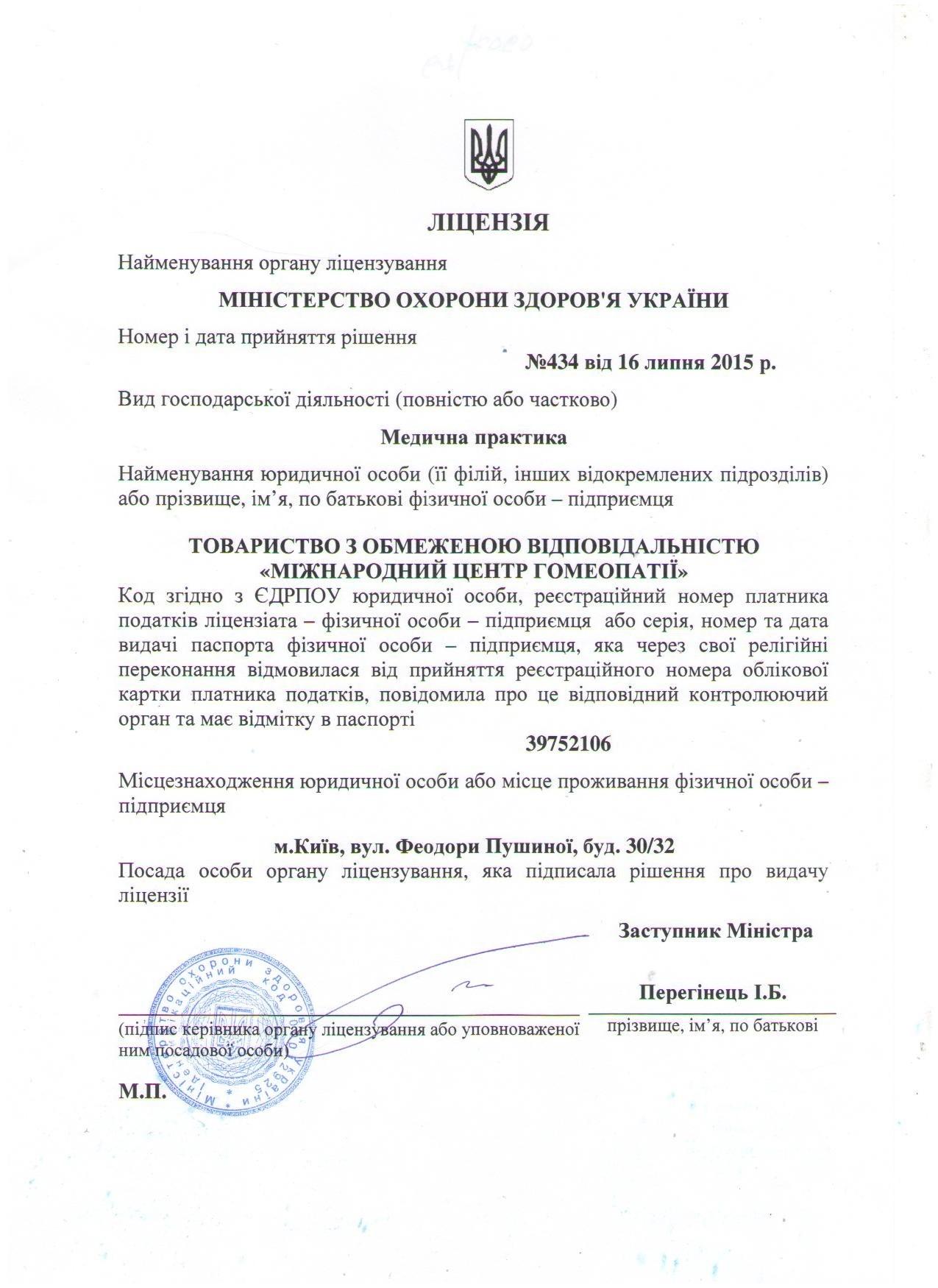 licenziya-tov